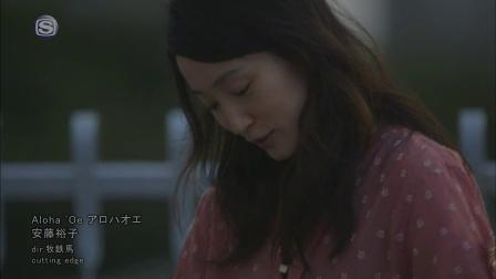 安藤裕子 - Aloha 'Oe アロハオエ (2013.10.02)