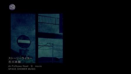 古川本舗 - ストーリーライター (2013.10.02)