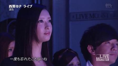 西野カナ-涙色(LIVE MONSTER 2013.09.15)