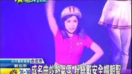 韩国女团Crayon Pop开唱 汽缸舞HIGH翻天