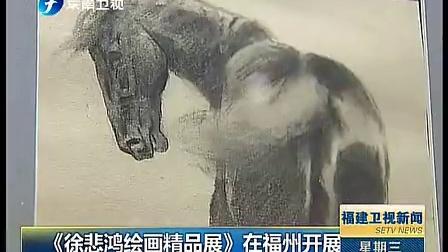 【赵梅阳艺术平台-009】徐悲鸿-《徐悲鸿绘画精品展》