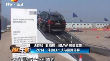 141006期 潍柴英致G3 融晟行开业 BMW感受完美体验日 全新奔腾B70