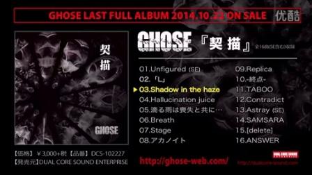 GHOSE 1st FULL ALBUM ALBUM『契描』Trailer