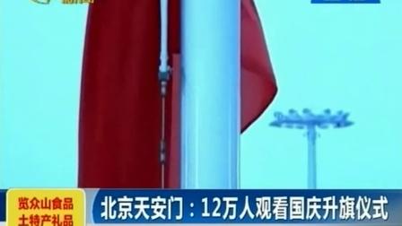 天安门 12万人观看国庆升旗仪式141001在线大搜索