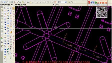 UG视频教程三多数控老喻第18讲-复杂曲线01-抽取曲线三多数控UG编程培训学习网