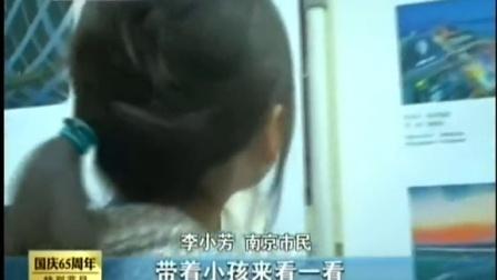 华夏神州迎国庆:国庆节到南京市府大院串个门 141001 新闻360