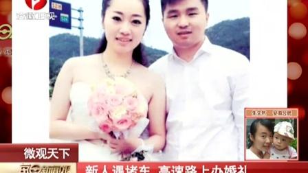 新人遇堵车  高速路上办婚礼[每日新闻报]