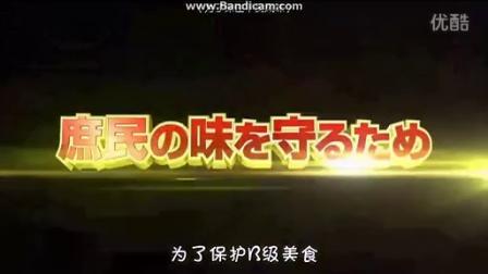 蜡笔小新(2013年)剧场版「超級美味!B級美食大逃亡!」预告 日配中字幕