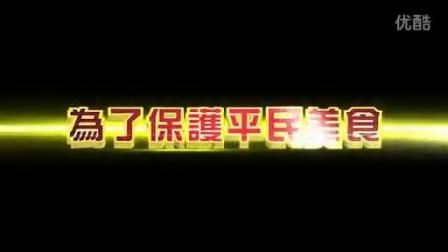 蜡笔小新(2013年)剧场版「超級美味!B級美食大逃亡!」预告 中配中字幕