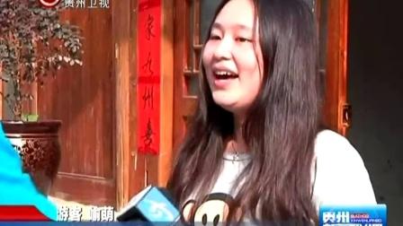 """安顺 旧州古镇成旅游'新宠""""141003贵州新闻联播"""