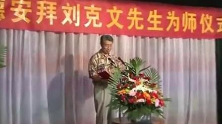 王德安拜著名书法家刘克文为师仪式在山东烟台举行(实况录像)