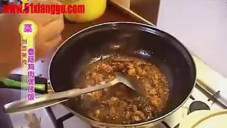 香菇鸡肉煲仔饭的做法,香菇煲仔饭