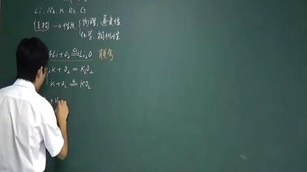 华侨港澳台全国联考化学 第3章碱金属2【上海心叶教育】