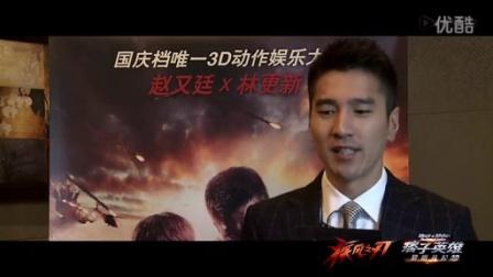 痞子英雄2携手疾风之刃北京首映全程-0003