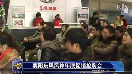 2012.12.15襄阳东风风神汽车抢购活动_高清