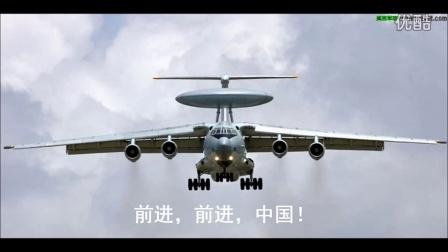 前进,中国!