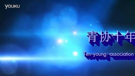 (2013)武汉生物工程学院青年志愿者协会十周年庆典宣传短片