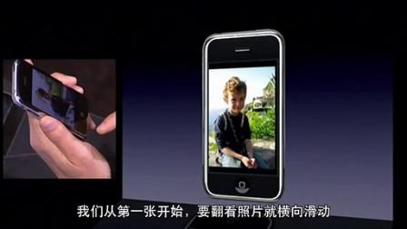 乔布斯(Steve Jobs):第一代 iPhone 发布会(2007年)