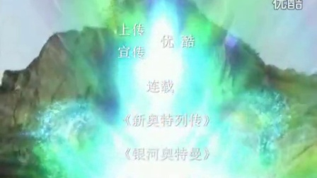 【帝皇侠制作】《新奥特列传 新的奇迹》主题曲 共鸣的真实之力