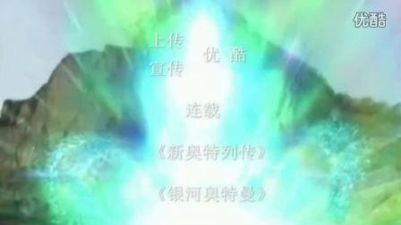 【助手帝皇侠制作】《新奥特列传 新的奇迹》主题曲 共鸣的真实之力 后期预告