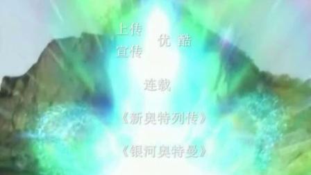 【助手帝皇侠制作】《新奥特列传 新的奇迹》主题曲 共鸣的真实之力