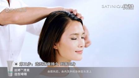 絲婷打造職場髮型