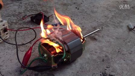 铝线串激电机烧毁2