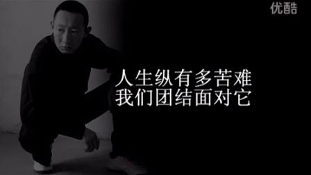【别怕2012】作词 / 喊唱:张永兴