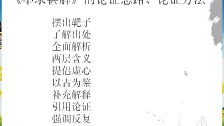 第9讲 短文两篇;中国人失掉自信力了吗