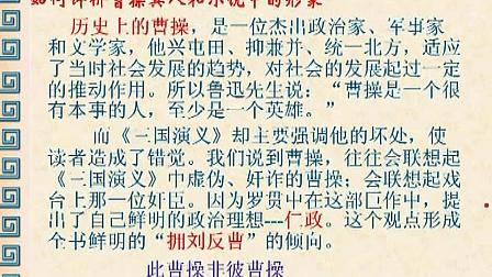 第13讲 杨修之死;香菱学诗