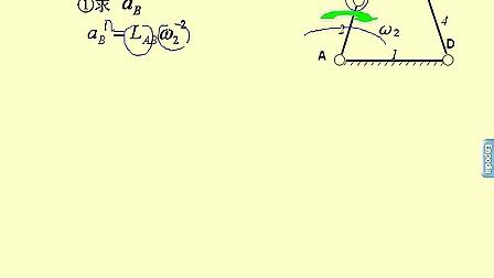 第三节 速度加速度分析—矢量方程图解法_标清