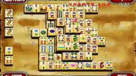 【ゞea高手】第一视角:小游戏经典麻将连连看 一点也不经典