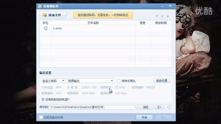 023使用QQ影音转换视频格式(杨娜娜)