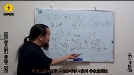 14 田至鹤-面相第十四课-出纳官(嘴唇)
