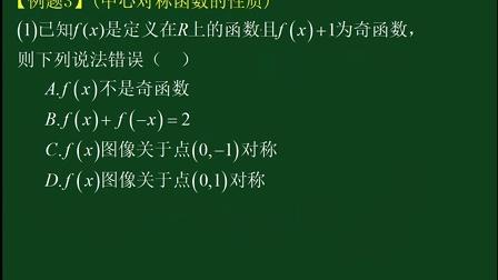 函数性质的综合应用