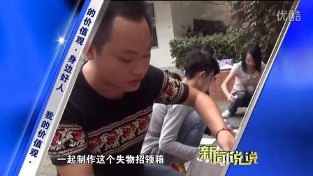 湖北电视台公共频道:《新闻说说》(二)
