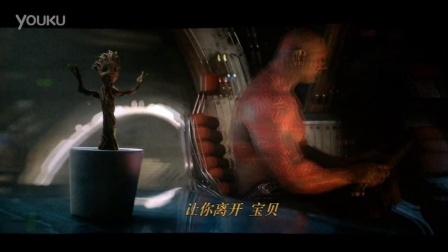银河护卫队彩蛋1