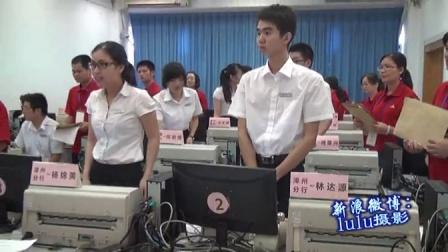2014年省邮储银行第2期柜员培训班纪录片网络版