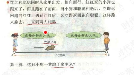 河北教育出版社小学数学六年级下册第五章回顾与整理习题