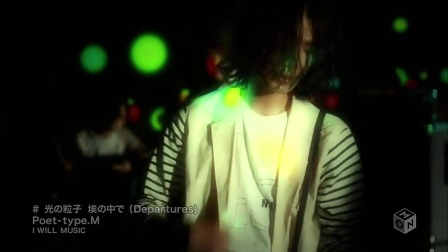 Poet-type.M - 光の粒子 埃の中で (Departures)(2013.10.02)
