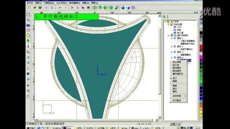 精雕软件教程 平行截线精加工 提取曲面边界精雕教程 第二节