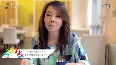 【女人迷專訪】辛曉琪:時間帶不走的天真,歲月送給我的成長