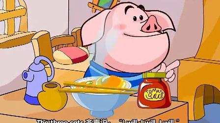 三只小猪学英语13课