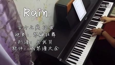 rain 言叶之庭 钢琴曲_tan8.com