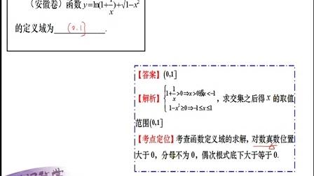 01 函数定义域(上)