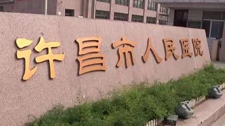 许昌市人民医院引进先进仪器  更好服务肝病患者VA0