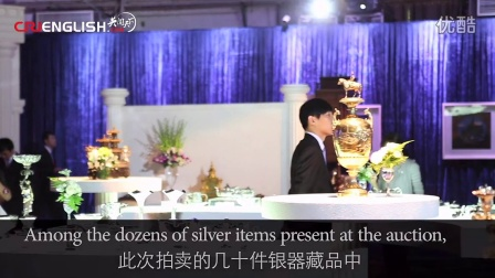 中国外销银:收藏新宠?Chinese Export Silver: A New Trend for Collectors?