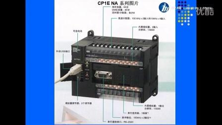 【欧姆龙PLC入门】技成培训网—1.3 欧姆龙PLC概述