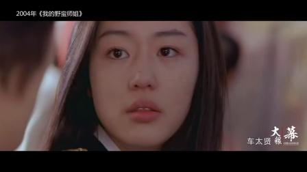大银幕——车太贤015期