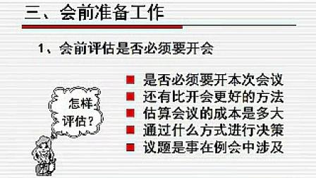 谭小芳:会议管理培训讲师